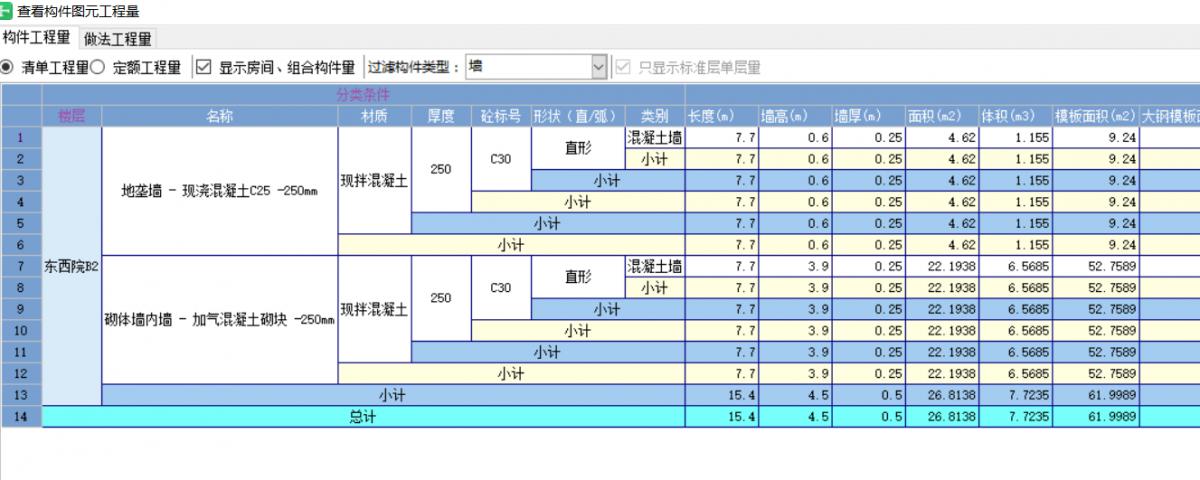 土建算量GCL软件算量