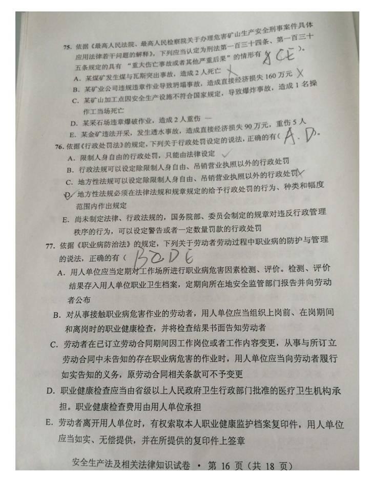2014注册安全工程师法律真题及答案