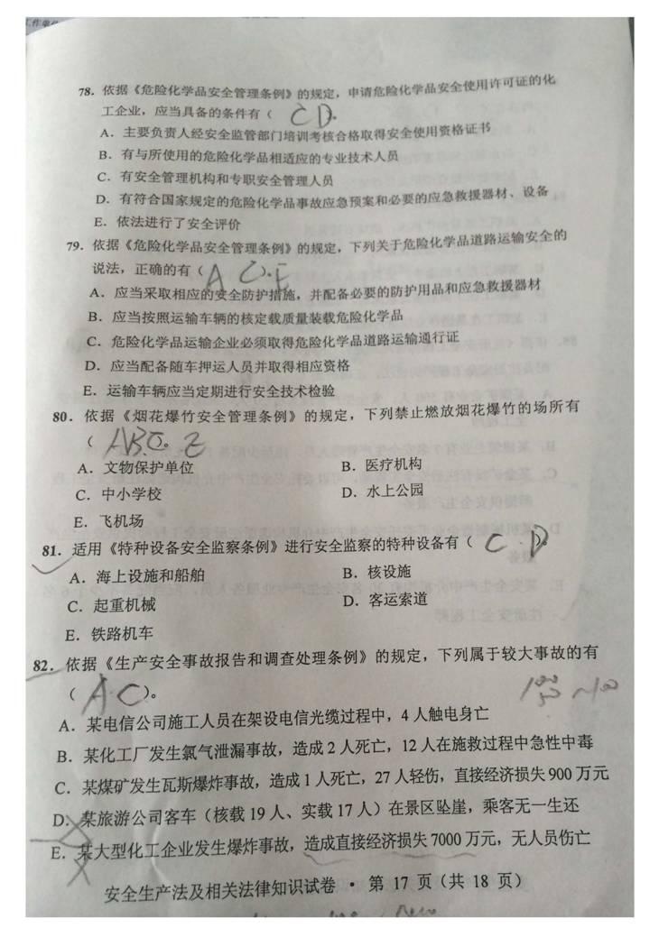 2014注册安全工程师法律法规真题及答案