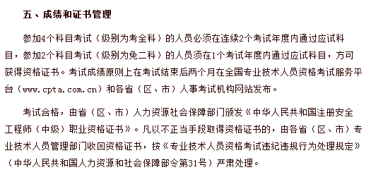 中国人事考试网发布:安全工程师考试成绩有效期