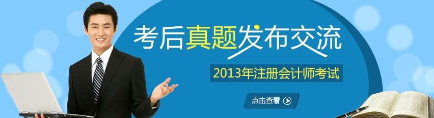 2013年注会税法真题_2013年注会税法试题_注会税法_税法2020_注会会计