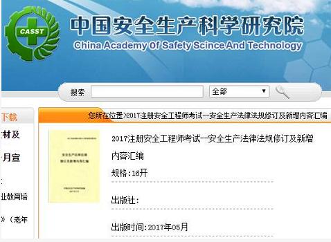 安全工程师考试教材几年改版,2018年教材会变吗?
