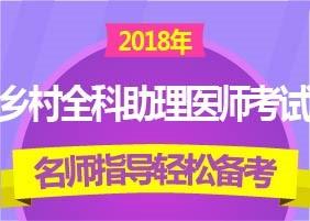 2018年乡村全科助理医师考试名师指导轻松备考
