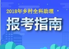 2018年乡村全科助理