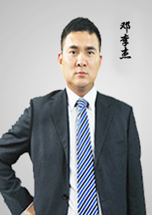 網校名師—鄧李杰