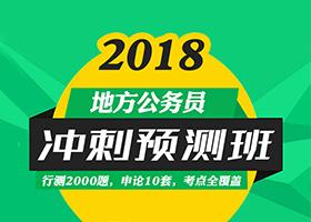 2018公务员省联考笔试冲刺预测班
