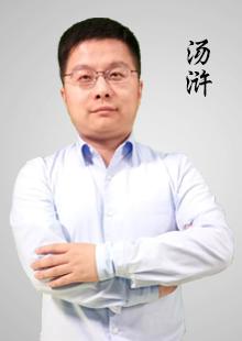 辅导老师—汤浒