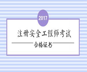 2017年注冊安全工程師成績查詢入口