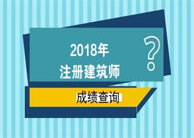2018年注册建筑师考试成绩查询