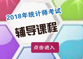 2018年统计师考试辅导热招中