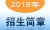 2019年银行业职业资格考试招生简章_银行从业资格证培训方案_银行职业资格培训视频教程