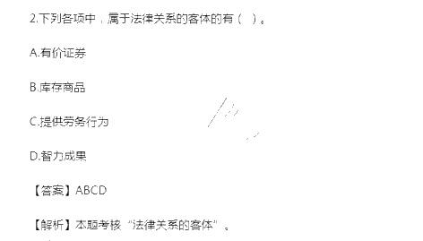 19年经济法司考题_...初级会计职称 经济法基础 考试真题及参考答案 回忆版5.19