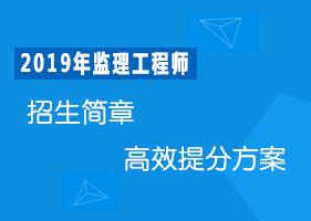 2019年监理工程师考试招生简章