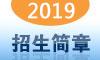 2019年注册消防工程师招生简章_消防工程师培训班_视频教程_培训机构