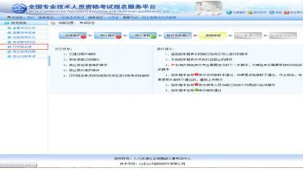 注册安全工程师报名表图片