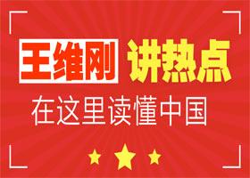 王维刚讲热点——在这里读懂中国