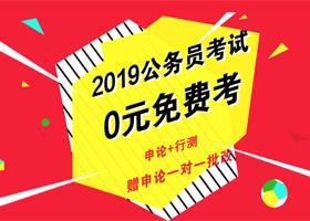 2019公务员考试模考大赛