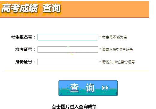 >> 正文  2018年四川高考成绩查询入口已开通,考生可登陆四川省教育