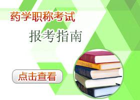 药学专业考试报考指南