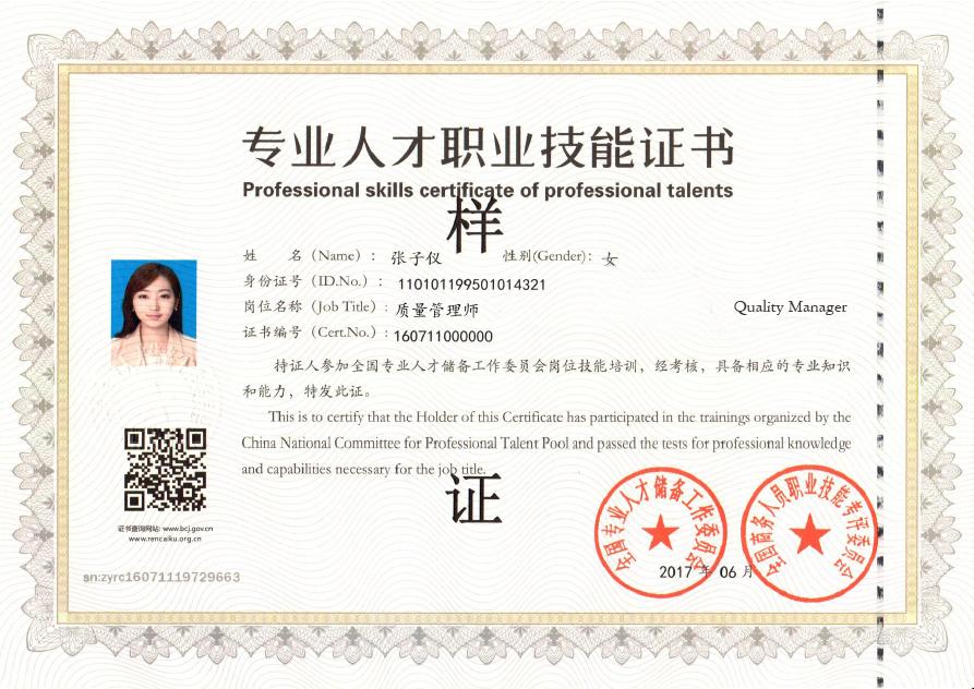 质量管理师培训证书