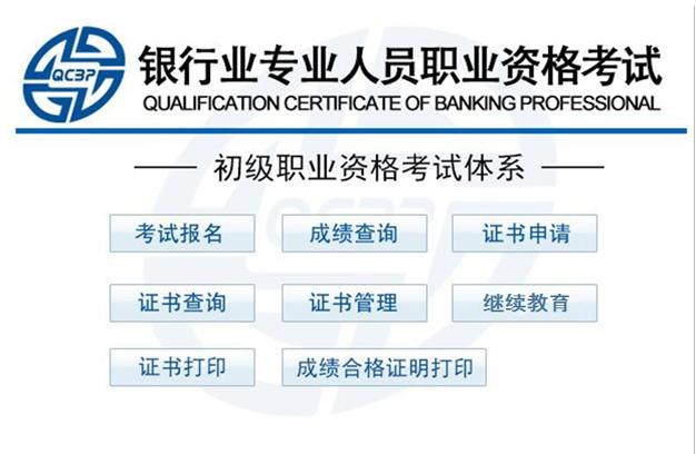 2018年银行从业资格证书申请入口已开通