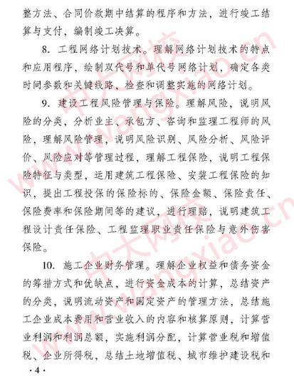 2019年 中級經濟師_2019建筑中級經濟師考試大綱