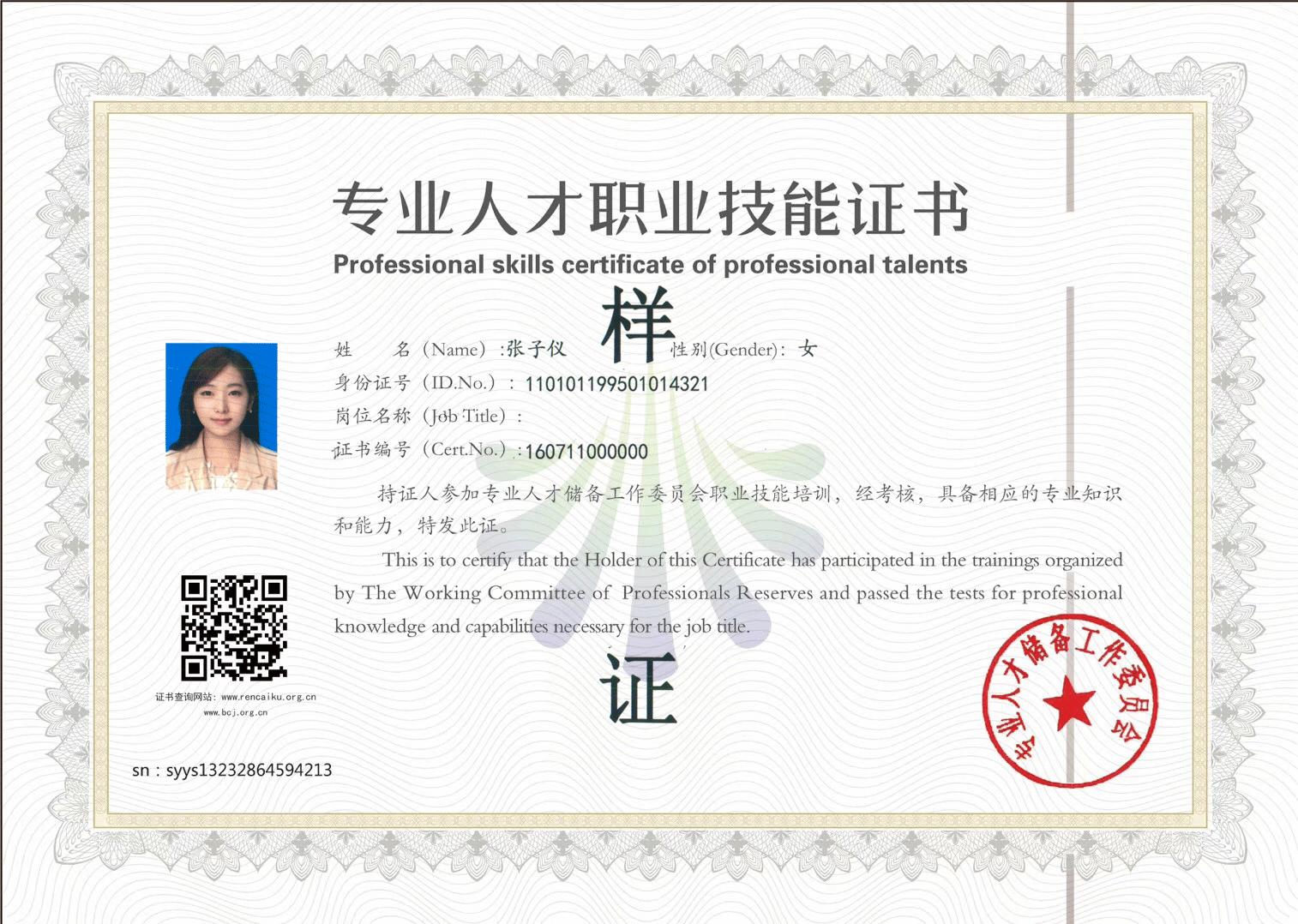 投资管理师培训证书