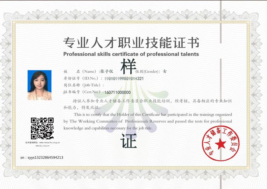 物业管理师培训证书