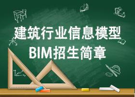 全国BIM等级考试招生简章