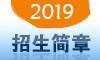 2019年社會工作師考試培訓方案