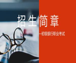 2018银行业初级资格考试招生简章