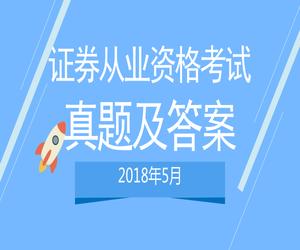 2018年5月证券从业资格考试真题及答案