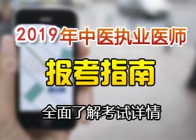2019年中医医师报考指南