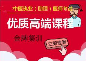 2019年中医执业医师网络课堂