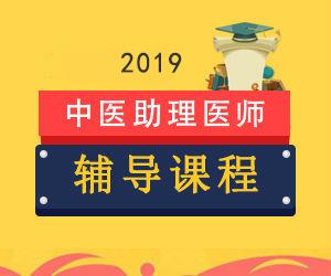 2019年中醫助理醫師通關課程熱招中