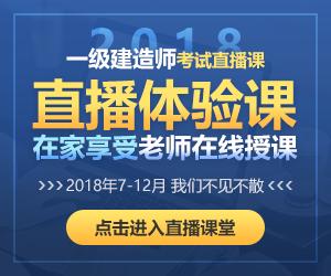 2018年一级建造师考试直播课