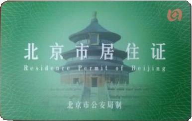 北京市2018年秋季中小学教师资格认定 材料准