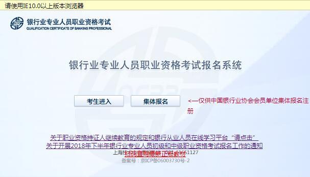 银行从业资格考试准考证打印