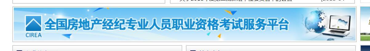 黑龙江2018年房地产经纪人准考证打印入口已开通!