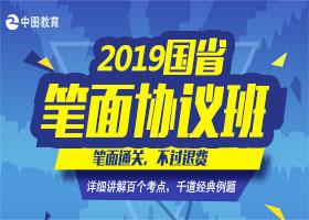2019国省一体协议班