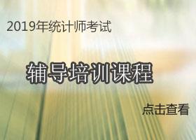 2019年统计师考试辅导热招中