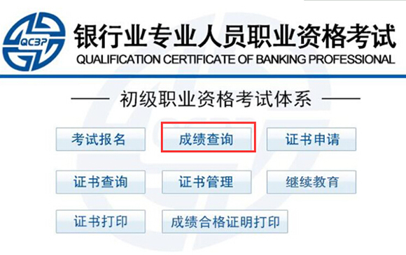 上海2018下半年初级银行从业资格考试成绩查询时间