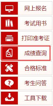 2018年湖北咸宁中级经济师成绩查询入口:中国人事考试网