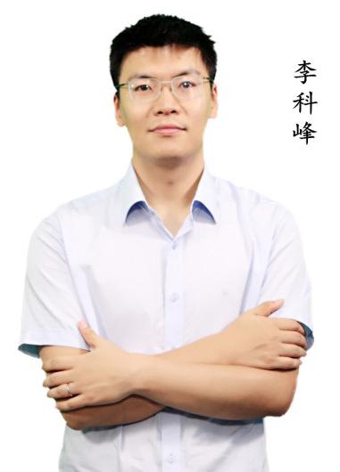 网校辅导老师—李科峰