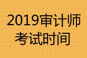 2019年中级会计考试时间图片