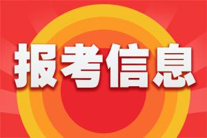 重庆执业药师报名时间图片