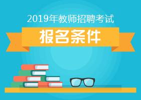 2019年教師招聘報考條件