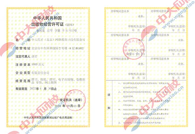 中大網校出版物經營許可證