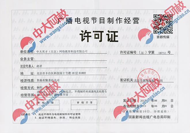 中大网校广播电视节目制作证可证