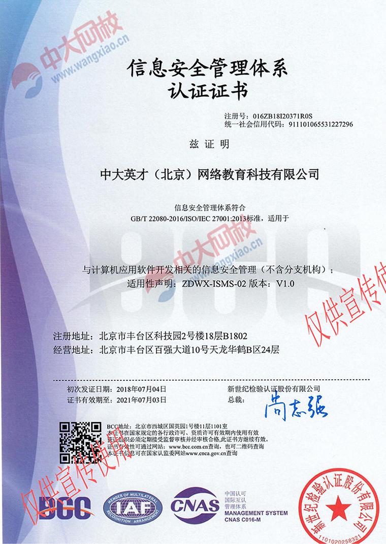 中大網校信息安全管理體系認證證書